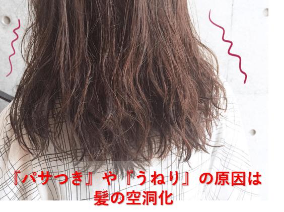 「パサつき」「うねり」「ツヤがない」は、髪の空洞化が原因!