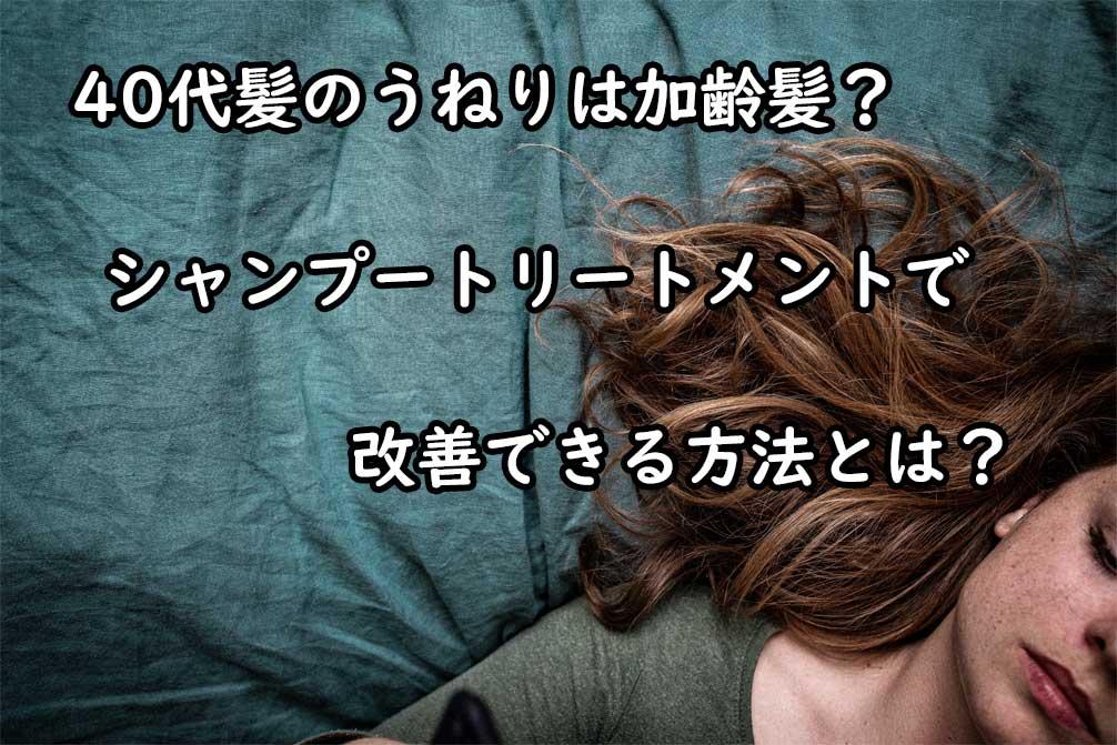 40代髪のうねりは加齢髪?シャンプートリートメントで改善できる方法とは?